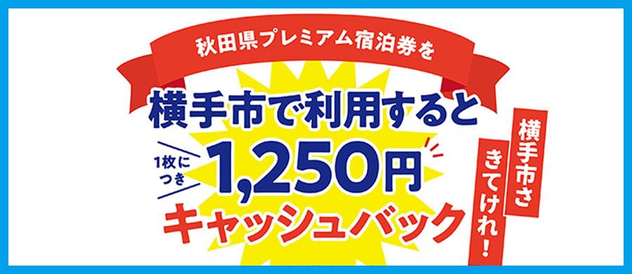 秋田県プレミアム宿泊券をよこてしでリヨするとキャッシュバックキャンペーン