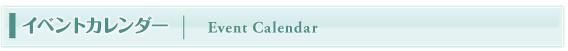 イベントカレンダー タイトル
