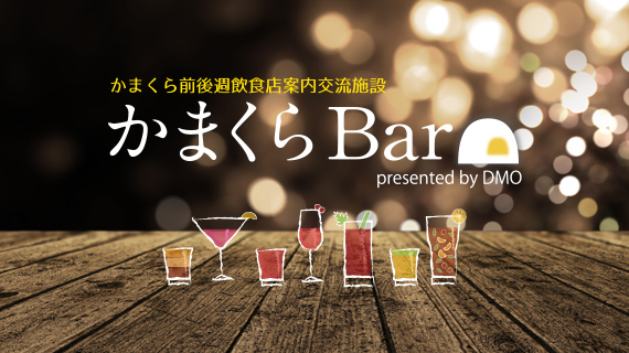 かまくらBar Presented by DOM