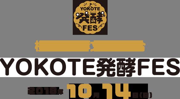 横手の発酵文化大集合! YOKOTE発酵FES 2018年10月14日(日)