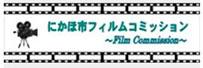 にかほ市フィルムコミッション