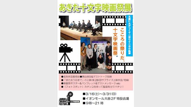 あきた十文字映画祭展開催のお知らせ