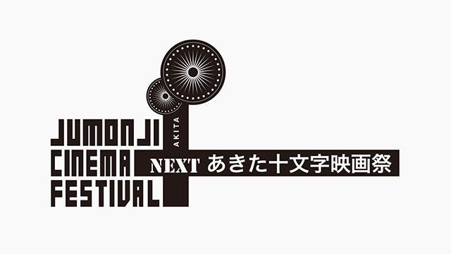 「十文字映画塾」のエキストラ募集中!!