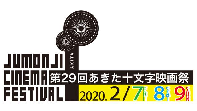 第29回あきた十文字映画祭開催のお知らせ